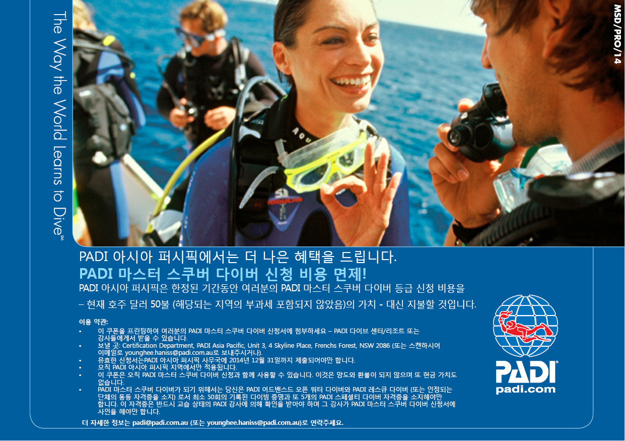 PADI-MSD-Voucher-2014-Korean2
