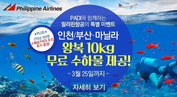 00_kr_crossmarketing_philippinealines_padi_16012017