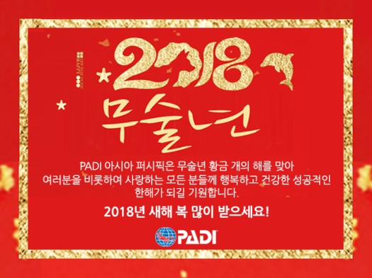 PADI-New-Year--Social-B2B-KR