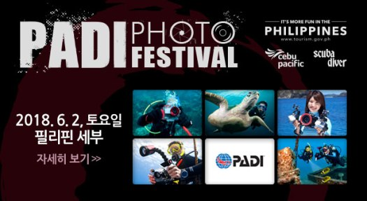SlideBanner-PADIPhotoFestival2018